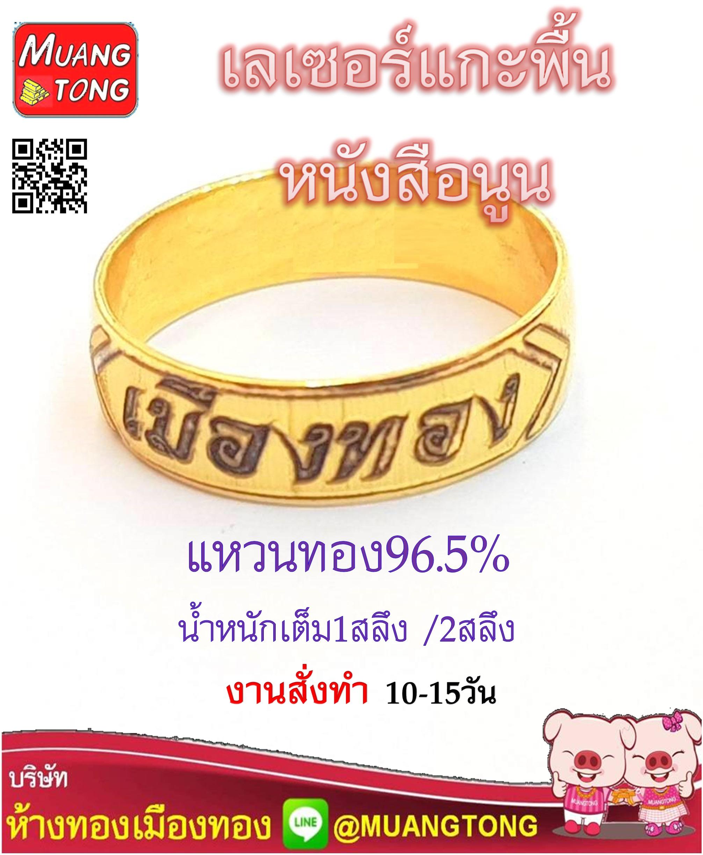 แหวนนามสกุล ทอง96.5%